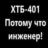 ХТБ-401-О