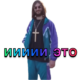 Иисус Христос ⛪️