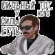 """Железные Рукава"" (Внутри Лапенко)"