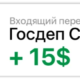 Russian income