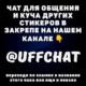 Уфф, Чики   by @uffchat